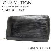 【送料無料】LOUISVUITTON【ルイヴィトン】エピ ジッピーオーガナイザー ラウンドファスナー...