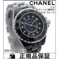 【送料無料】 CHANEL 【シャネル】 J12 レディース 腕時計 12P ダイヤ H1625 ク...