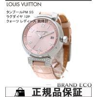 【送料無料】LOUIS VUITTON【ルイ ヴィトン】タンブール ラグダイヤ 12PダイヤモンドS...