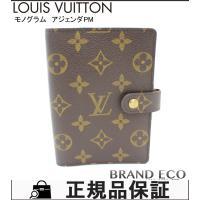 LOUIS VUITTON 【ルイヴィトン】 R20005 モノグラム アジェンダPM システム 手...