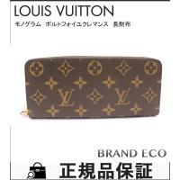 LOUIS VUITTON【ルイ ヴィトン】モノグラム ポルトフォイユ・クレマンス 長財布 M612...