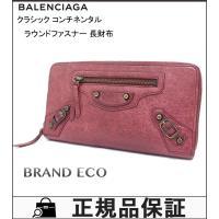 【送料無料】 BALENCIAGA【バレンシアガ】 クラシック コンチネンタル ラウンドファスナー長...