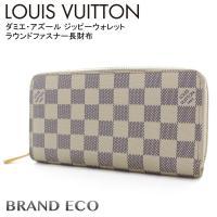 【送料無料】 LOUIS VUITTON 【ルイ ヴィトン】 ダミエ アズール N60019 ジッピ...