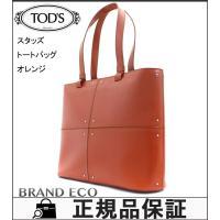 TOD'S【トッズ】 レザー スタッズ トートバッグ オレンジ ブラウン ショルダーバッグ 茶色 リ...