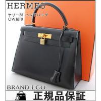 HERMES【エルメス】ケリー28 ハンドバッグ 〇W刻印 ブラック ボックスカーフ レザー ケリー...