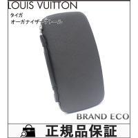 【送料無料】 LOUIS VUITTON【ルイヴィトン】 タイガ オーガナイザーアトール トラベルケ...