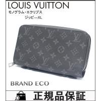 【送料無料】 LOUIS VUITTON【ルイ ヴィトン】 モノグラムエクリプス ジッピーXL ラウ...