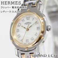 【送料無料】HERMES【エルメス】クリッパー 電池式 腕時計 レディース アナログ デイト ステン...