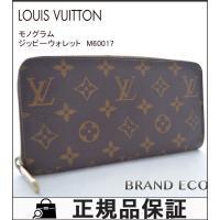 【送料無料】 LOUISVUITTON【ルイヴィトン】 モノグラム ジッピーウォレット M60017...