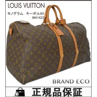 【送料無料】 LOUISVUITTON【ルイヴィトン】 モノグラム キーポル60 M41422 ボス...