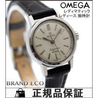 【送料無料】 OMEGA 【オメガ】 レディマティック レディース 腕時計 自動巻き ステンレス シ...