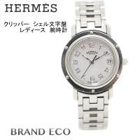 【送料無料】  HERMES 【エルメス】  クリッパー レディース 腕時計 SS シェル文字盤 C...