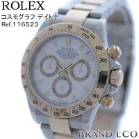 【送料無料】 ROLEX 【ロレックス】 コスモグラフ デイトナ メンズ 腕時計 116523 ステ...
