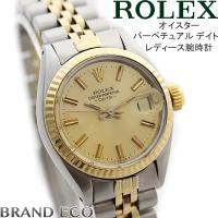 【送料無料】ROLEX【ロレックス】オイスターパーぺチュアル デイト レディース腕時計 自動巻き 1...