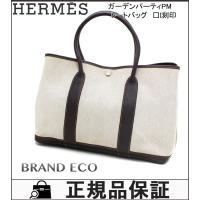 【送料無料】 HERMES【エルメス】 ガーデンパーティPM トートバッグ □I刻印【中古】