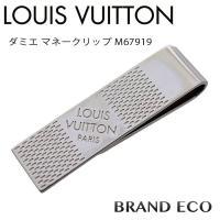 【送料無料】LOUIS VUITTON 【ルイヴィトン】ダミエビルクリップ【中古】M67919シルバ...