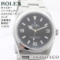 【送料無料】ROLEX【ロレックス】オイスターパーペチュアル エクスプローラー1 メンズ 自動巻き ...