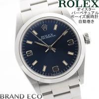 【送料無料】ROLEX【ロレックス】オイスターパーペチュアル 腕時計 ボーイズ ブルー文字盤 ステン...