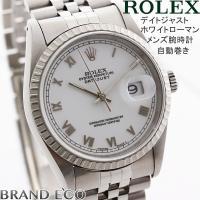 【送料無料】ROLEX【ロレックス】デイトジャスト メンズ腕時計 ホワイトローマン 白文字盤 エンジ...