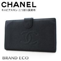 【送料無料】 CHANEL 【シャネル】 キャビアスキン ココマーク 二つ折り 長財布 【中古】