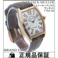 【送料無料】 FRANCK MULLER 【フランクミュラー】 トノーカーベックス サンセット レデ...