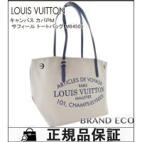 【送料無料】LOUIS VUITTON【ルイ ヴィトン】キャンバス カバPM サフィール トートバッ...