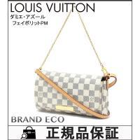 【送料無料】 LOUIS VUITTON【ルイ ヴィトン】 ダミエアズール フェイボリットPM 2W...