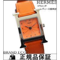 【送料無料】HERMES【エルメス】Hウォッチ レディース腕時計 オレンジ レザーベルト ステンレス...