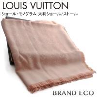 【送料無料】 LOUIS VUITTON 【ルイ ヴィトン】 ショール モノグラム M71360 大...