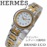 【送料無料】HERMES【エルメス】クリッパーレディース腕時計【中古】クォーツSS/GPホワイト文字...