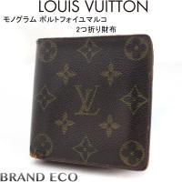 LOUIS VUITTON【ルイヴィトン】モノグラム ポルトフォイユマルコ 2つ折り財布 モノグラム...