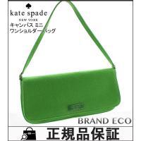 Kate spade【ケイトスペード】キャンバス ミニ ワンショルダーバッグ グリーン シルバー金具...