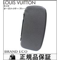 【送料無料】 LOUIS VUITTON【ルイヴィトン】 タイガ オーガナイザーアトール M3065...
