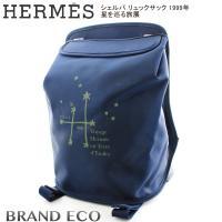 【送料無料】 HERMES 【エルメス】 シェルパ リュックサック 1999年 星を巡る旅展 限定 ...