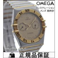 【送料無料】 OMEGA 【オメガ】 コンステレーション メンズ 腕時計 クォーツ SS K18YG...