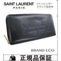 【送料無料】 SAINT LAURENT【サンローラン】 Yメール ラウンドファスナー 長財布 カー...