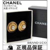 CHANEL 【シャネル】 フェイクパール 丸型 イヤリング レディース ゴールド アクセサリー 【...
