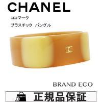 【送料無料】 CHANEL 【シャネル】 ココマークバングル ブレスレット プラスチック 樹脂 レデ...