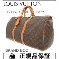 【送料無料】LOUIS VUITTON【ルイ ヴィトン】モノグラムキーポル50【中古】M41426ボ...