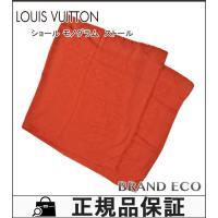 LOUIS VUITTON【ルイ ヴィトン】モノグラム レディース メンズ ストール ショール シル...