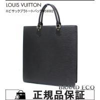 【送料無料】 LOUISVUITTON【ルイヴィトン】エピサックプラトートバッグ レディース・メンズ...