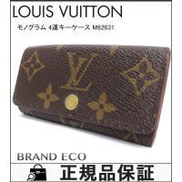 LOUIS VUITTON【ルイ ヴィトン】モノグラム 4連キーケース M62631 小物 LV ブ...