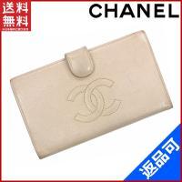 ■管理番号:X10308 【商品説明】 上質なキャビアスキン素材を贅沢に使用したシャネル二つ折り長財...