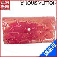 ■管理番号:X10937 【商品説明】 ルイヴィトン【LOUIS VUITTON】の  長財布です。...
