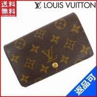 ■管理番号:X15369 【商品説明】 ルイヴィトンの 「ポルトモネジップ」 二つ折り財布です♪ 定...