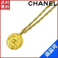 ■管理番号:X2866 【商品説明】 シャネル【CHANEL】の  ネックレスです♪ ◆ランク 【6...