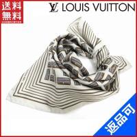 ■管理番号:X5033 【商品説明】 ルイヴィトン【Louis Vuitton】の  スカーフです♪...