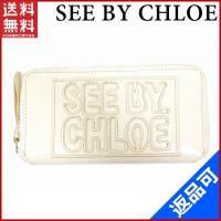 ■管理番号:X5515 【商品説明】 シーバイクロエ【SEE BY CHLOE】の 長財布です♪ 内...