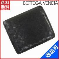 ■管理番号:X5771 【商品説明】 ボッテガ・ヴェネタ【BOTTEGA VENETA】の  二つ折...