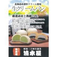 ヒルナンデス等、メデイアで多数取り上げられた、地元岡山の清水屋生クリームパンです。  下記5種類より...
